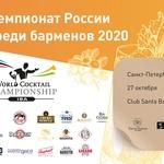 Чемпионат России среди барменов 2020